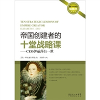 帝国创建者的十堂战略课:CEO伊丽莎白一世(新版)