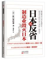 日本的反省:制造业毁灭日本