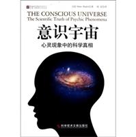 意识宇宙:心灵现象中的科学真相