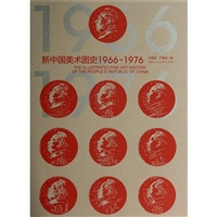 新中国美术图史1966-1976(精装)