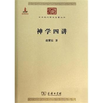 中华现代学术名著丛书:神学四讲