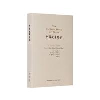 中国故事绘本(精装)