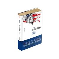 自由的阶梯:美国文明札记
