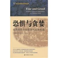 恐惧与贪婪:动荡世界中的投资风险和机遇