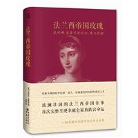 法兰西帝国玫瑰:波利娜·波拿巴的自由、爱与欢愉(精装)