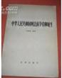 中华人民共和国刑法的孕育和诞生