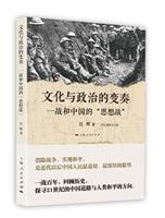 文化与政治的变奏:一战和中国的思想战