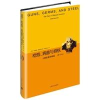 枪炮、病菌与钢铁:人类社会的命运(修订版)(精装)