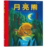 月亮熊(精装)