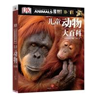 DK儿童动物大百科(精装)