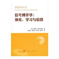 信号博弈学:演化、学习与信息