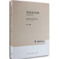 民国北京城:历史与怀旧