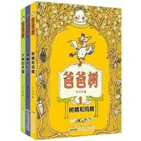 爸爸树(全3册)