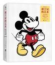 迪士尼的艺术:从米老鼠到魔幻王国(插图第5版)(精装)