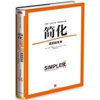 简化:政府的未来