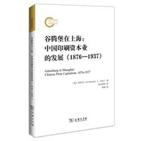 谷腾堡在上海:中国印刷资本业的发展(1876—1937)