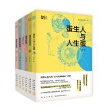 蛋生人还是人生蛋?:朱洗院士科普经典系列(全六册)