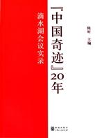 """""""中国奇迹""""20年:滴水湖会议实录"""