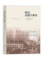 拷问法国大革命