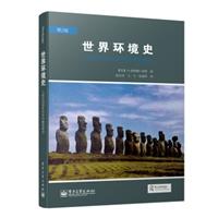 世界环境史:人类在地球生命中的角色转变(第2版)