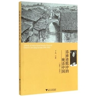 慕雅德眼中的晚清中国(1861-1910)