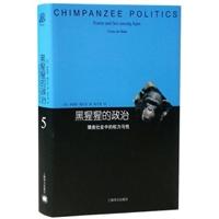 黑猩猩的政治:猿类社会中的权力与性(精装)