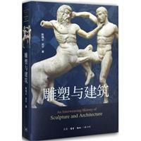 雕塑与建筑(精装)
