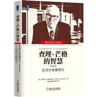 查理·芒格的智慧:投资的格栅理论(原书第2版)精装