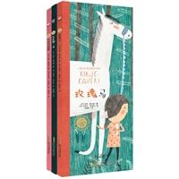 小西的奇妙故事(精装3册)