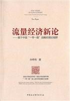 流量经济新论:基于中国