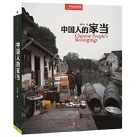 中国人的家当(精装)
