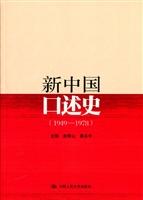 新中国口述史(1949-1978)