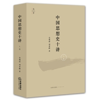 中国思想史十讲(上卷)(精装)