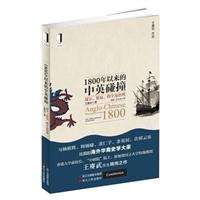 1800年以来的中英碰撞:战争、贸易、科学及治理