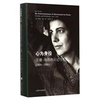 心为身役:苏珊·桑塔格日记与笔记(1964-1980)(精装)