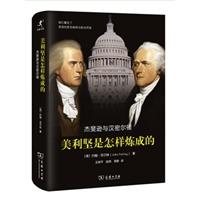 美利坚是怎样炼成的:杰斐逊与汉密尔顿(精装)