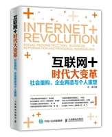 互联网+时代大变革