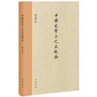 中国史学上之正统论(布脊精装)