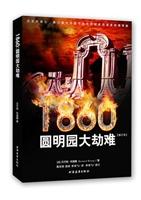 1860:圆明园大劫难(修订版)