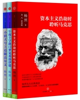 人的哲学三部曲(套装共3册)