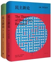 民主新论(第3版 精装2册)