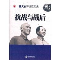 杨天石评说近代史:抗战与战后