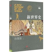 新世界史·第一卷