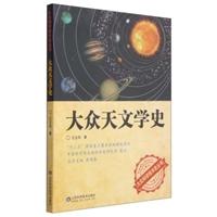 大众天文学史