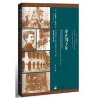 邵武四十年:美国传教士医生福益华在华之旅1892-1932