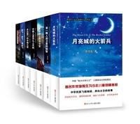 """""""走出地球村""""系列(套装共7册)"""