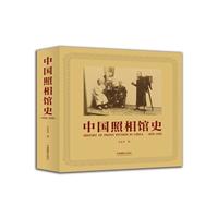 中国照相馆史(精装)