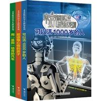 未来新科技少儿新知系列(全3册)