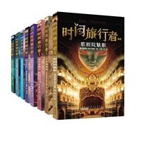 时间旅行者系列(套装8册)