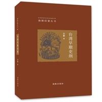 台湾早期史纲(精装)